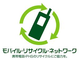 携帯リサイクル