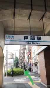 戸部駅から順序2