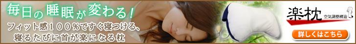 岩亀整骨院の楽枕