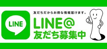 岩亀lineお友達登録